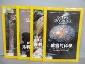 【書寶二手書T8/雜誌期刊_QFJ】國家地理雜誌_190~193期間_共4本合售_成癮的科學等