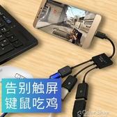 耳機轉接頭吃雞助手輔助安卓OTG轉接頭數據線帶USB供電華為OPPO小米樂視  color shop