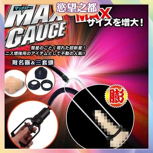 情趣用品 pchome 免運商品【慾望之都】BIG MAN PUMP-拉桿式真空強力吸引器