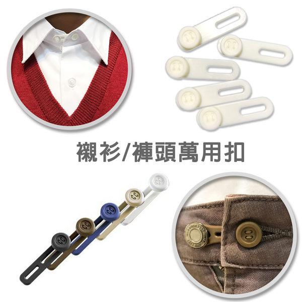 金德恩【台灣製造】 襯衫+褲頭鈕釦延長器 各1包