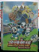 挖寶二手片-X22-229-正版DVD*動畫【金牌熊貓(5-8集)】-國語發音