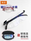 放大鏡 湘奕10倍放大鏡眼鏡老人用手機看書閱讀20高倍老年人用便攜頭戴式高清眼鏡型 米家