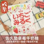 《松貝》佐久間草莓牛奶糖100g【4903901150552】ca49