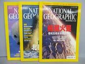 【書寶二手書T1/雜誌期刊_PLD】國家地理雜誌_2004/1~3月合售_前進火星等