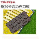 【三箭牌】綜合卡通巧克力模 / 果凍矽膠模 / 軟糖/果凍 2042《烘培器材(具)》