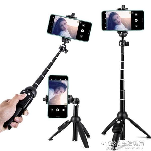自拍桿萬能通用華為美圖手機架自照三腳架蘋果Xs迷你拍照支架【精品百貨】
