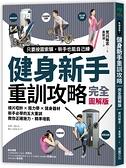 (二手書)健身新手重訓攻略:槓片啞鈴×阻力帶×健身器材,新手必學的五大重訓,教你正確施力、