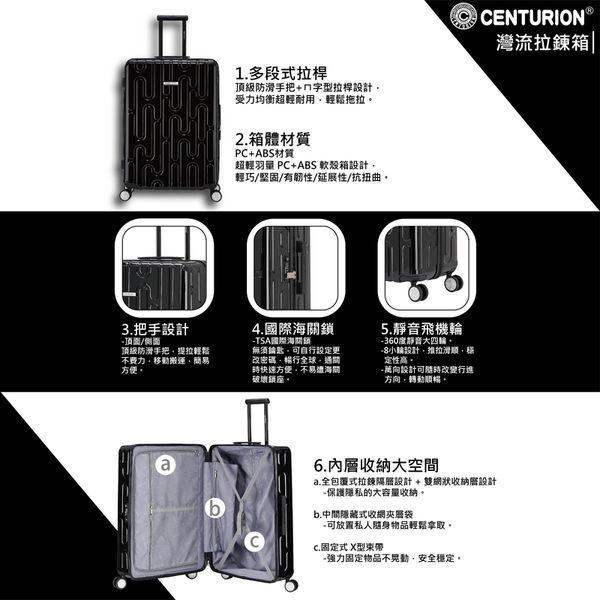 【CENTURION百夫長】拉鍊款26吋U_W21聖潔白羽行李箱