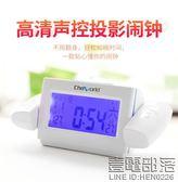 超維投影鬧鐘創意禮品萬年歷學生床頭鐘智慧聲控溫度小電子鐘靜音