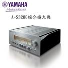 YAMAHA 山葉 A-S3200 綜合...