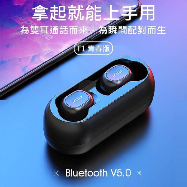 《現貨 台灣保固一年》QCY T1青春版 真無線藍牙耳機 藍芽5.0 雙耳立體聲 IPX4防水技術