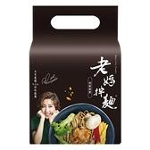 老媽拌麵 胡椒麻醬拌麵(141gx4包入)【小三美日】