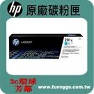 HP 原廠藍色碳粉匣 高容量 CF401X (201X)