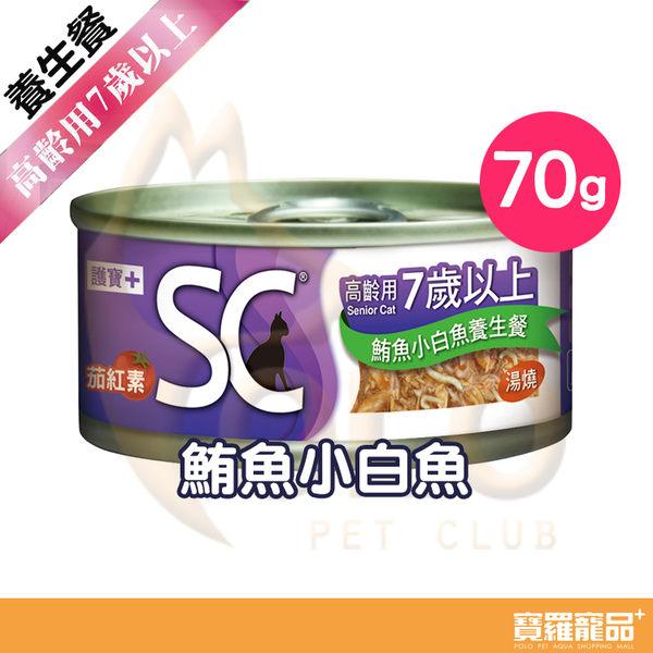 SC護寶7歲以上鮪魚小白魚養生餐-70g【寶羅寵品】