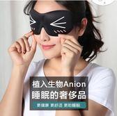 睡眠眼罩 遮光透氣女男學生睡覺護眼罩 GB3319『MG大尺碼』