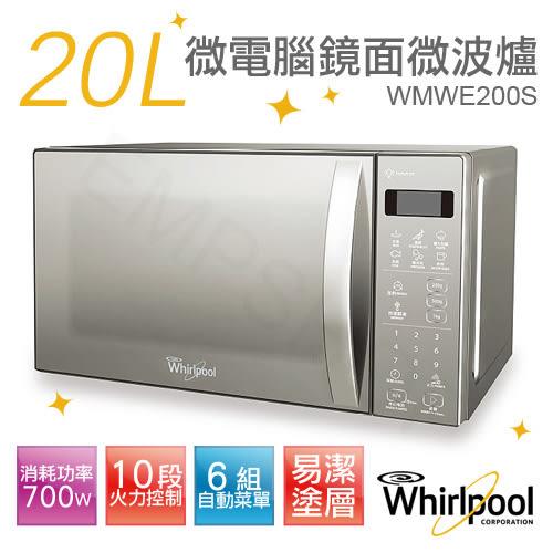 促銷【惠而浦Whirlpool】20L微電腦鏡面微波爐 WMWE200S