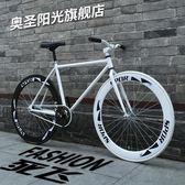 自行車 死飛自行車男自行車女式成人學生倒剎24/26寸實心胎充氣公路賽車 igo 非凡小鋪