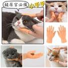 [拉拉百貨]撸貓迷你小手指套-買一送一