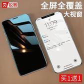熒幕保護貼 iPhoneX鋼化膜X蘋果Xs手機iphonexsmax全屏覆蓋藍光全包iphonexr屏保