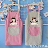 創意個性防水防油家用圍裙廚房女時尚做飯大人工作服 怦然心動