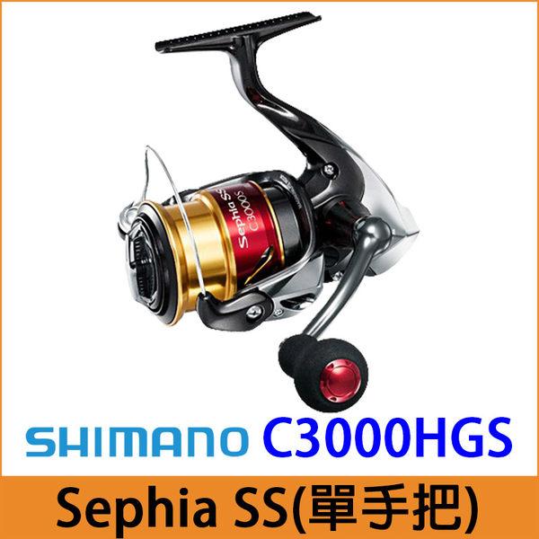 橘子釣具 SHIMANO紡車型捲線器 Sephia SS C3000HGS(單手把)