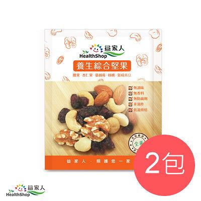 【體驗包】養生綜合堅果 隨身包 2包(限購1組)