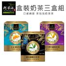 【阿華師】綜合奶茶三盒組(6包/盒)鐵觀音/阿薩姆/太妃糖
