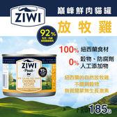 【毛麻吉寵物舖】ZiwiPeak巔峰 92%鮮肉無穀貓主食罐-雞肉(185g) 貓罐頭