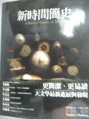 【書寶二手書T4/科學_ZJI】新時間簡史_史蒂芬.霍金