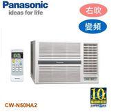 【佳麗寶】-留言享加碼折扣(Panasonic國際牌)7-9坪變頻冷暖窗型冷氣CW-N50HA2(含標準安裝)