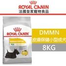 ◆MIX米克斯◆ROYAL CANIN法國皇家.敏感保健犬系列【DMMN皮膚保健小型成犬】8公斤