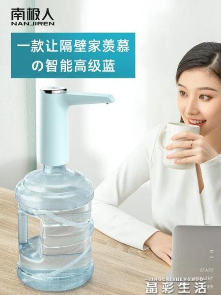 抽水器桶裝水抽水器電動家用礦泉飲水機大桶純凈水桶自動按壓出水上水器 晶彩
