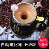 創意禮品不銹鋼自動攪拌杯磁化杯懶人咖啡杯  交換禮物