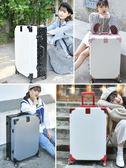鋁框行李箱網紅女拉桿箱萬向輪20學生密碼箱24寸旅行箱韓版皮箱子  ATF  魔法鞋櫃