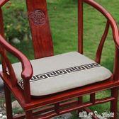 中式椅子坐墊紅木家具坐墊記憶棉實木沙發椅墊加厚圈椅太師椅坐墊 潔思米 IGO