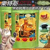 【zoo寵物商城】加拿大LOTUS》樂特斯鮮無穀鮮鴨佐田園時蔬全貓飼料2.2磅