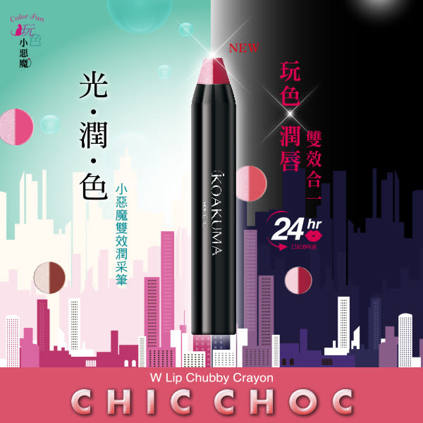 CHIC CHOC 小惡魔雙效潤采筆2.9g (4色可選)