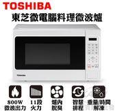 【佳麗寶】-(TOSHIBA東芝)20L微電腦料理微波爐 ER-SS20
