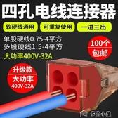 電線連接器電線連接器家用并線器PCT-604快速接線端子分線器接頭壓線帽 多色小屋