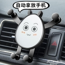 車載手機支架出風口支撐架萬能型通用款車上卡扣式汽車用導航支駕 【果果新品】