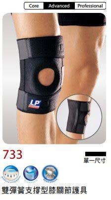 【今日最低價】【宏海護具專家】護具 護膝 LP 733 膝關節護具 單一尺寸或是加長尺寸 (1 個裝)