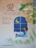 【書寶二手書T3/勵志_NLA】用愛串起風鈴_慈濟教師聯誼會