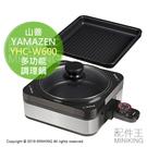 日本代購 空運 YAMAZEN 山善 YHC-W600 一人用 多功能 調理鍋 美食鍋 快煮鍋 電烤盤