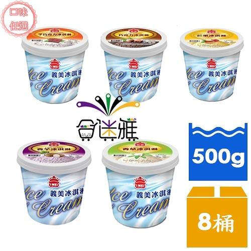 【免運冷凍宅配】【任選8桶】義美桶裝冰淇淋-芒果、瑞士巧克力、香草、巧克力、香芋(500g/桶)