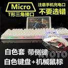 適用于vivo小米OPPO安卓手機打字華為云電腦鍵盤滑鼠套裝YJT 【快速出貨】