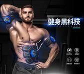 USB充電 腹肌神器 含主機*3 貼片*3 整套組 懶人腹肌 智能腹帖健 健身器材