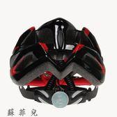 自行車公路騎行頭盔山地車裝備男女單車平衡車一體透氣頭盔