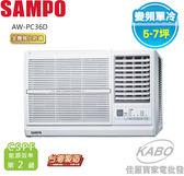 【佳麗寶】-留言享加碼折扣(含標準安裝)(SAMPO聲寶)變頻單冷窗型冷氣(5-7坪) AW-PC36D