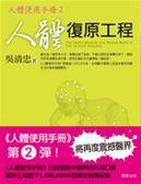(二手書)人體復原工程:人體使用手冊2