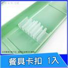 餐具卡扣 餐具和配件 分隔塑膠片 筷子卡扣 吸管卡扣 塑膠卡扣 攜帶款餐具盒專用 飲料周邊